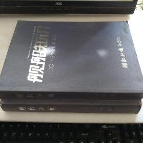 舰船知识2013年合订本(上下册)