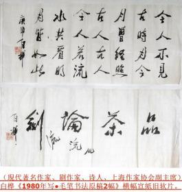 已故上海作家协会副主席、现代著名作家◆白桦《1980年写●毛笔书法原稿2幅》横幅宣纸旧软片◆近现代文化界文人名人书法原稿◆◆