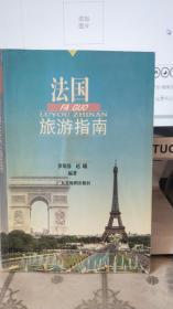 法国旅游指南