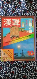 汉声杂志 第10.11期 文化国宝专集 3.4 古迹之旅 上下
