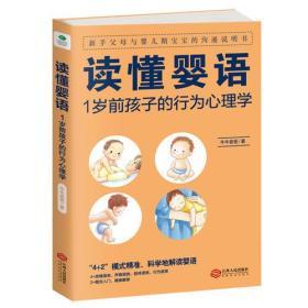 读懂婴语 : 1岁前孩子的行为心理学