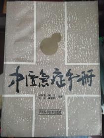 中医急诊手册