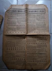 福建日报 1976年9月13日