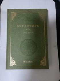 布哈里圣训实录全集(第4卷)(阿拉伯伊斯兰经典著作译丛)