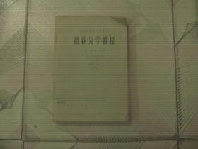 微积分学教程  第一卷  第一分册  无划痕字迹  封面只写了三个字
