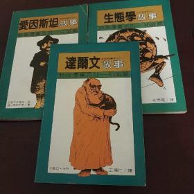 时报漫画知识类 达尔文故事 爱因斯坦故事 生态学故事 三本合售