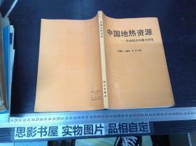 中国地热资源——形成特点和潜力评估【签赠本 具体看图片】