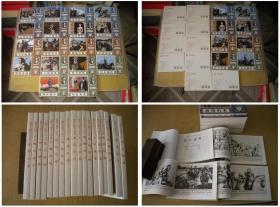 《战争与和平》一套18册,50开集体画,人美2015.11出版10品,5280号,连环画