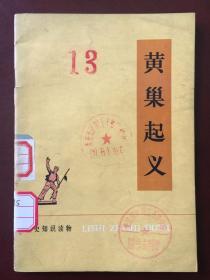 黄巢起义 (扉页印有毛主席语录、插图本)
