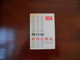 中国近代教育论著丛书:陶行知教育论著选
