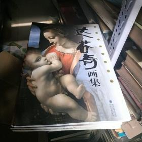 世界名畫繪畫大師_達芬奇畫集(8開銅版彩印110頁)