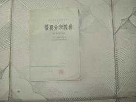 微积分学教程  第二卷  第一分册