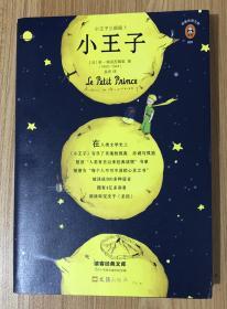 小王子(读客经典文库001 小王子三部曲1) Le Petit Prince 9787549624539