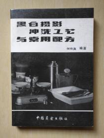 黑白摄影冲洗工艺与常用配方(一版一印)