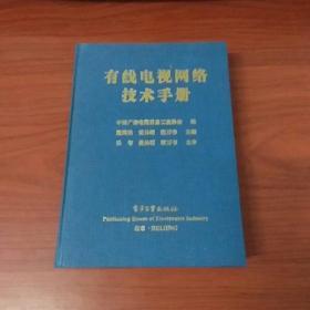 有线电视网络技术手册