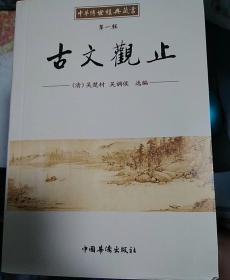 古文观止(中华传世经典藏书)
