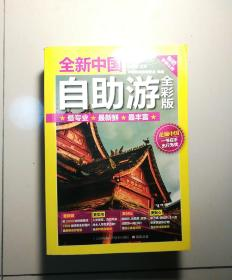全新中国自助游(全彩版)