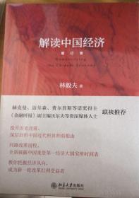 解读中国经济(修订版)