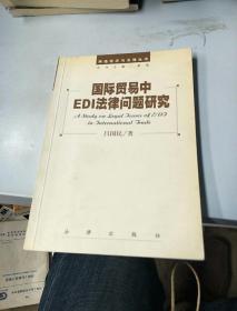 国际贸易中EDI法律问题研究