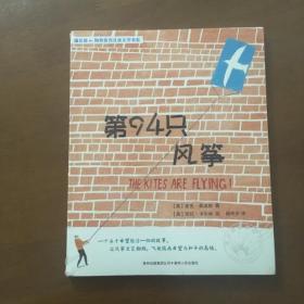 第94只风筝 [英]麦克·莫波格 贵州人民出版社(正版未拆封)