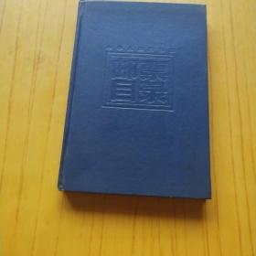 中华人民共和国邮票目录 1992年版