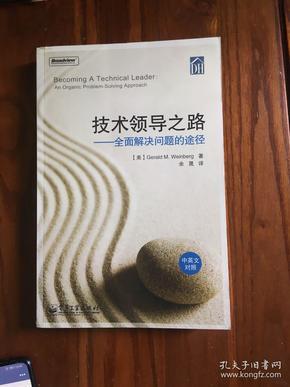 技术领导之路(中英文对照)