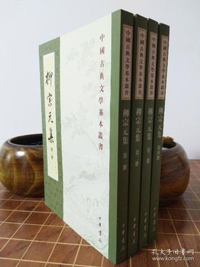 柳宗元集  中国古典文学基本丛书 平装 全4册