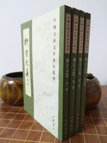 柳宗元集 中国古典文学基本丛书  全4册 一版五印