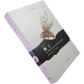 蝇王 威廉 戈尔丁 精装 中英文双语 正版书籍
