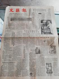 【报纸】文汇报 1986年9月21日【国务院同意上海采用多种方式在国际金融市场上筹措资金】【第十届亚运会在汉城开幕】
