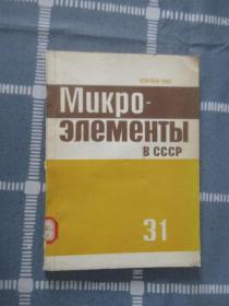 外文版;  苏联的微量元素   第31册