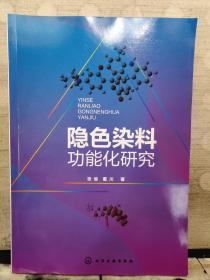 隐色染料功能化研究