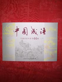 正版现货:中国成语故事第44册(60开连环画)