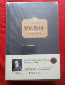 梦的解析(上下册)(西方学术经典·精装版)