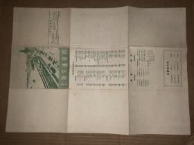 上海交通简图 (1963年9月一版 1964年9月3印)