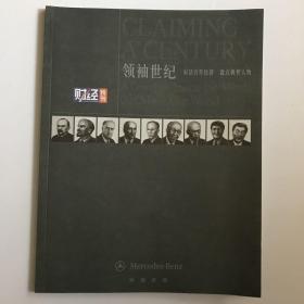 财经特刊:领袖世纪
