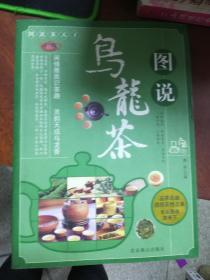 [现货]图说茶天下:图说乌龙茶