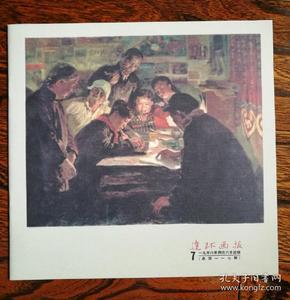 连环画报-7