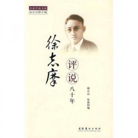 徐志摩评说八十年  有徐鹤宁签名和藏书章