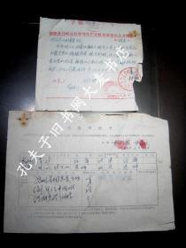 清徐县马峪公社革委会结婚介绍信/男.女双方结婚申请书/各一张