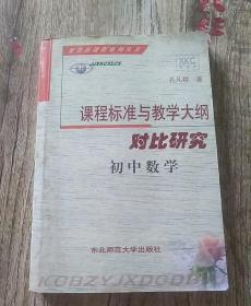 课程标准与教学大纲对比研究.初中数学