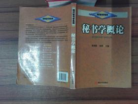 现代秘书系列教材:秘书学概论.-.-有划线
