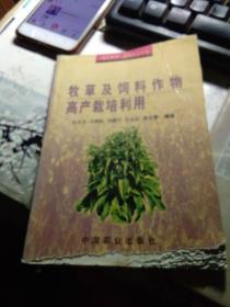 牧草及饲料作物高产栽培利用【富民要术】丛书之三十九