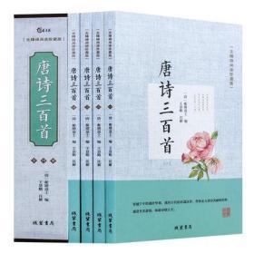 正版 唐诗三百首全集 译文文白对照注释 中国古诗词大全套