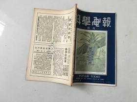 民国旧书 科学画报 三十一年三月 第八卷 第九期