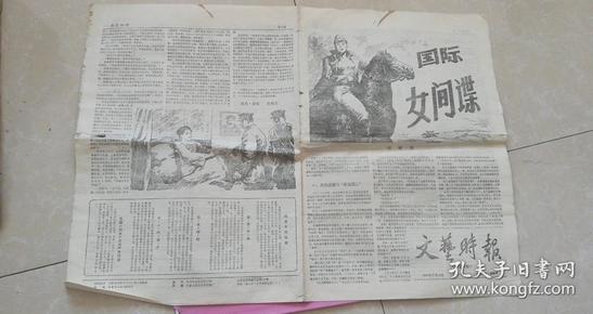 文艺时报1985年1月25日【1-8版】8品【专版-国际女间谍(川岛芳子)】【折叠发货】