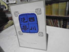 四川泡菜.