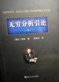正版当天发货 无穷分析引论(上册).