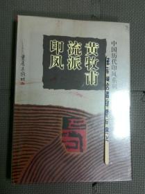 中国历代印风系列 黄牧甫流派印风  1999年初版精装