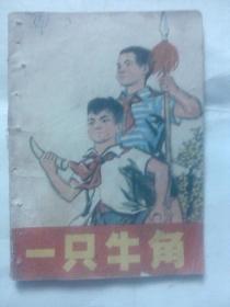 一只牛角--彩色连环画(文革红小兵抓阶级敌人的亊迹)